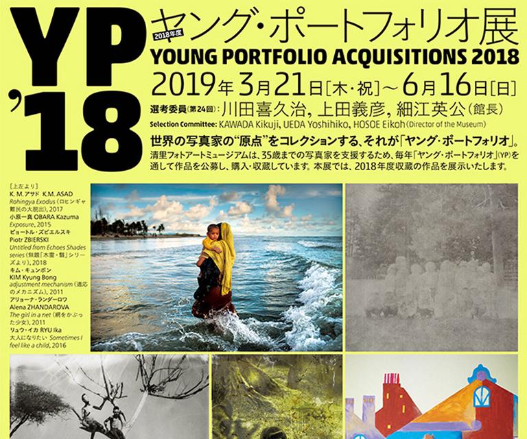 Young Portfolio 2019